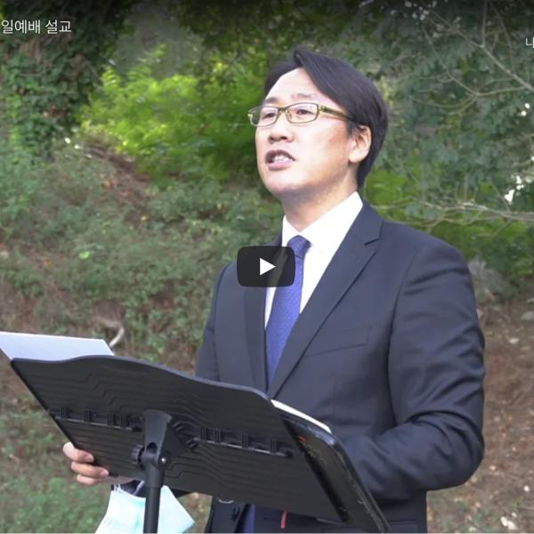 20200927 니스한인교회 주일예배 설교