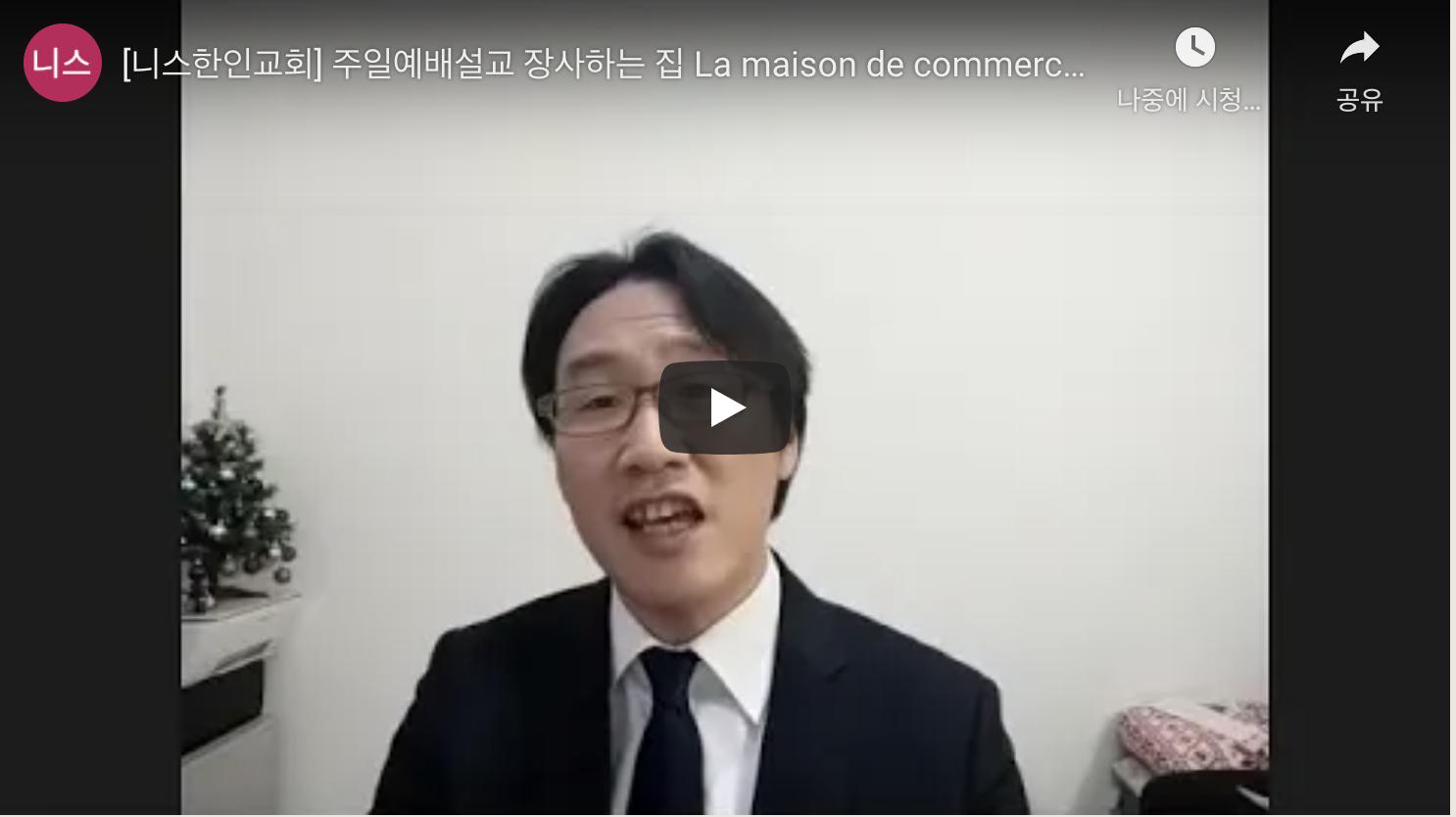 주일예배설교 장사하는 집 La maison de commerce (2020.12.06)